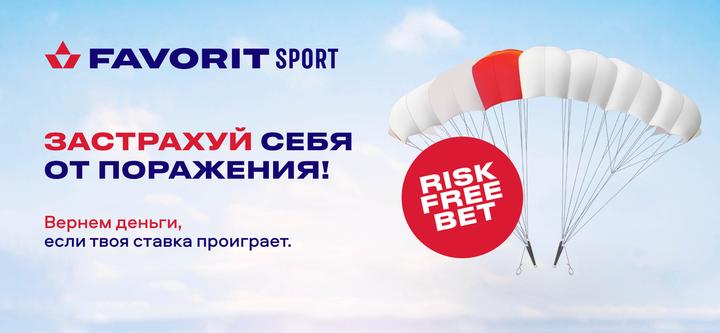 без ставки риск спорт на