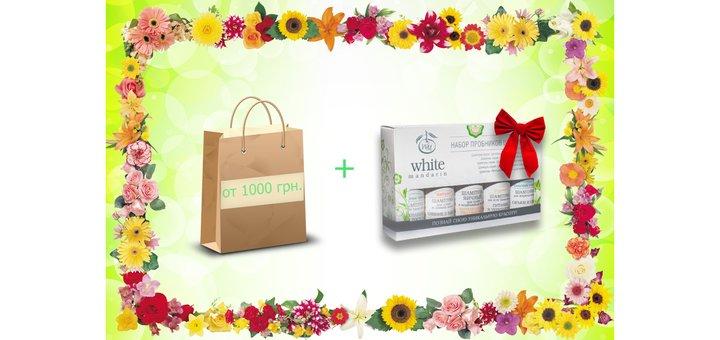 Подарки при покупке натуральной косметики «White Mandarin»